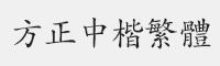 方正中楷繁體字體