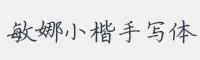 敏娜小楷手寫體字體