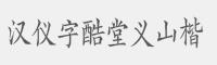 漢儀字酷堂義山楷字體