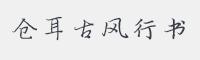 倉耳古風行書字體