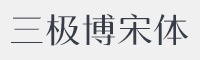 三極博宋簡體字體