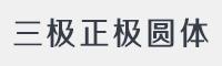 三極正極圓簡體字體