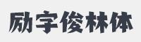 勵字俊林簡字體
