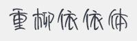 重柳依依體字體