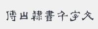 邯鄲傅山隸書千字文字體