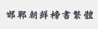 邯鄲朝鮮榜書繁體字體