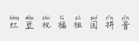 紅豆祝福祖國拼音字體