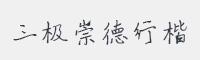三極崇德行楷字體