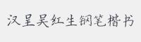 漢呈吳紅生鋼筆楷書字體