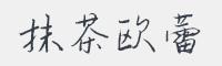 抹茶欧蕾字體字體下載