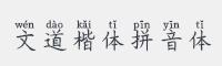 文道楷體拼音體字體字體下載