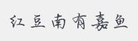 紅豆南有嘉魚字體