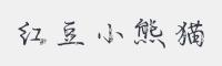紅豆小熊貓字體
