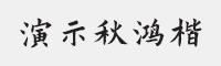 演示秋鴻楷字體