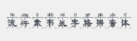 流行隸書米字格拼音體字體