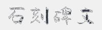 石刻碑文字體