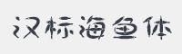漢標海魚體字體