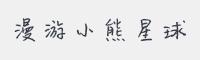 漫游小熊星球字體