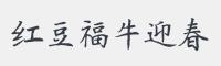 紅豆福牛迎春字體