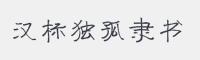 漢標獨孤隸書字體