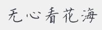無心看花海字體