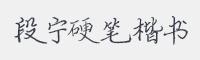段寧硬筆楷書字體