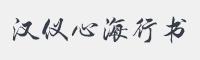 漢儀心海行書字體