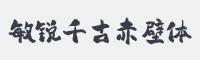 敏锐千古赤壁体字体字体下载