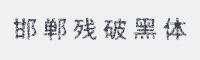 邯郸残破黑体字体字体下载