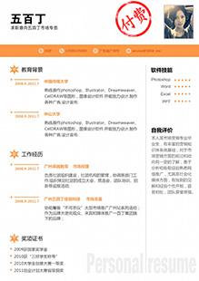 微商文案營銷類簡歷模板