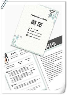 清新網絡編輯簡歷模板