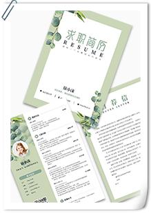 清新綠葉新聞編輯簡歷模板