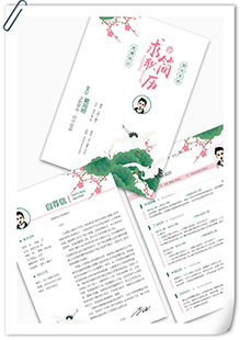 清新中國風簡歷套裝模板