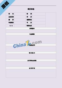 漢語言文學簡歷表格模板