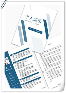 商務藍白領簡歷套裝模板