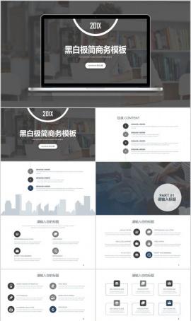201X黑白極簡通用商務PPT模板