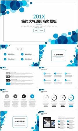 大氣企業品牌推廣方案PPT模板
