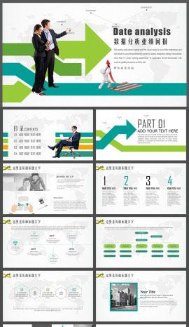 企業財務報告數據分析PPT模板