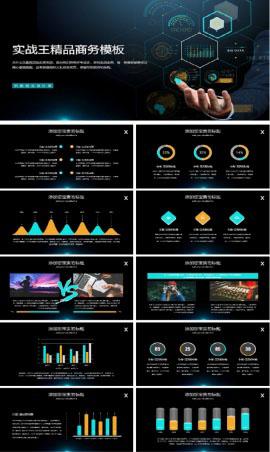 實戰王互聯網科技藍商務PPT模板
