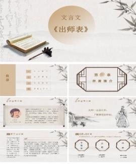 文言文出師表初中語文PPT課件