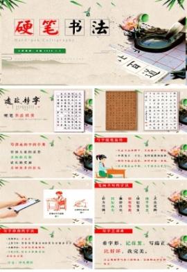 中國傳統小學硬筆書法教學PPT課件