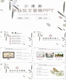 小清新畢業論文答辯ppt模板