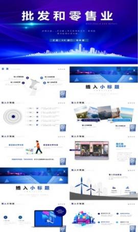 批發和零售業總結計劃PPT模板