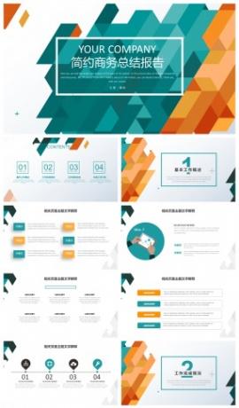 簡約商務計劃總結工作報告PPT模板