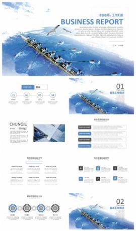 藍色商務計劃總結團隊匯報PPT模板