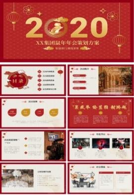 中國風年會策劃方案ppt模板