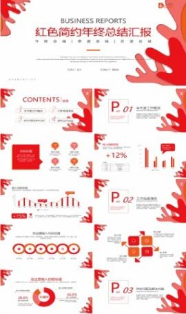 紅色簡約年終工作年計劃PPT模板