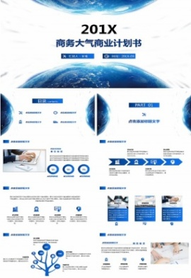 201X簡約大氣藍色年終總結PPT模板