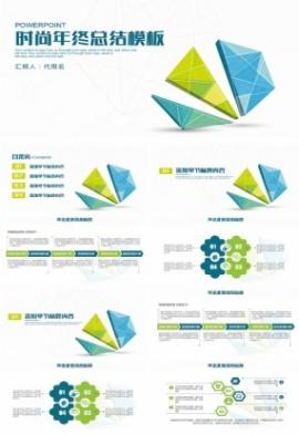 時尚立體商務年終總結計劃PPT模板