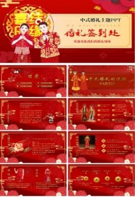 中式婚禮策劃婚禮相冊PPT模板